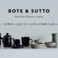 BOTE&SUTTO益子の器たち