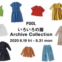 POOLいろいろの服archive collection