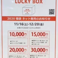 ☆東急 NET SHOPPING ル・クルーゼLucky Box ...