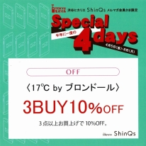 ShinQsメルマガ会員さま限定!special4days